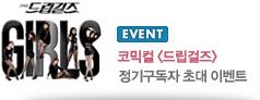 코믹컬 <드립걸즈> 정기구독자 초대 이벤트